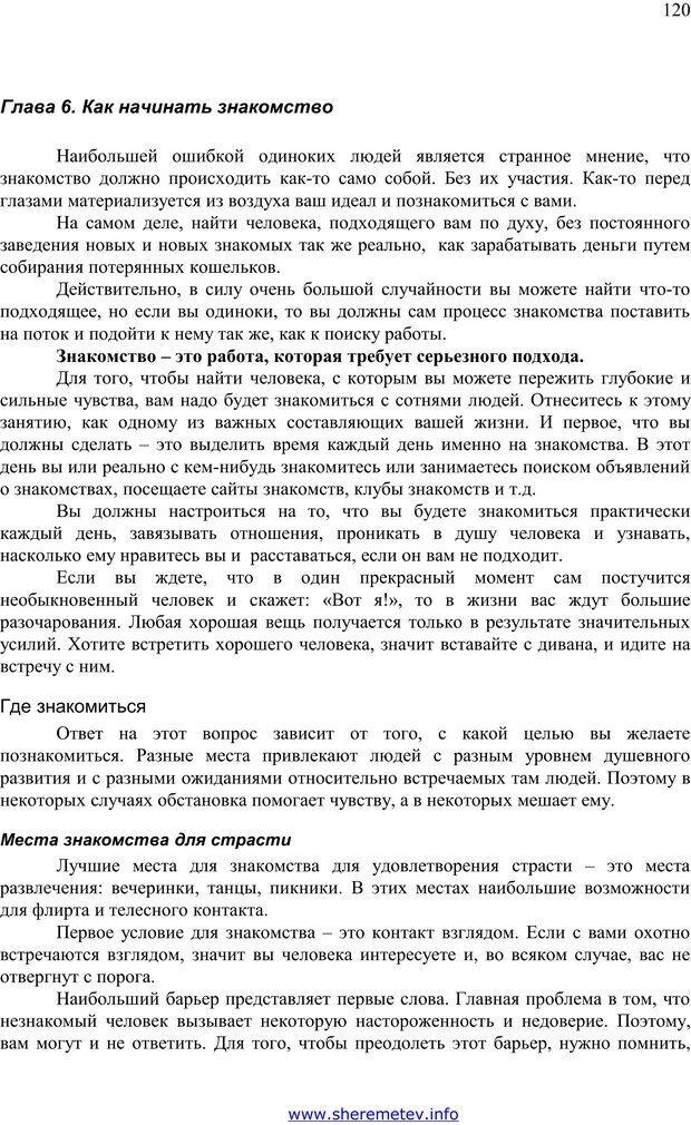 PDF. 100 секретов счастливой любви. Шереметьев К. П. Страница 119. Читать онлайн