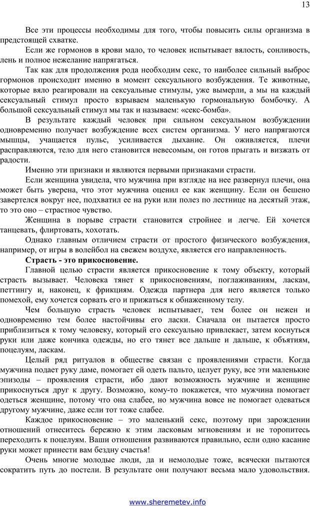 PDF. 100 секретов счастливой любви. Шереметьев К. П. Страница 12. Читать онлайн