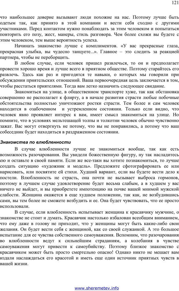 PDF. 100 секретов счастливой любви. Шереметьев К. П. Страница 120. Читать онлайн
