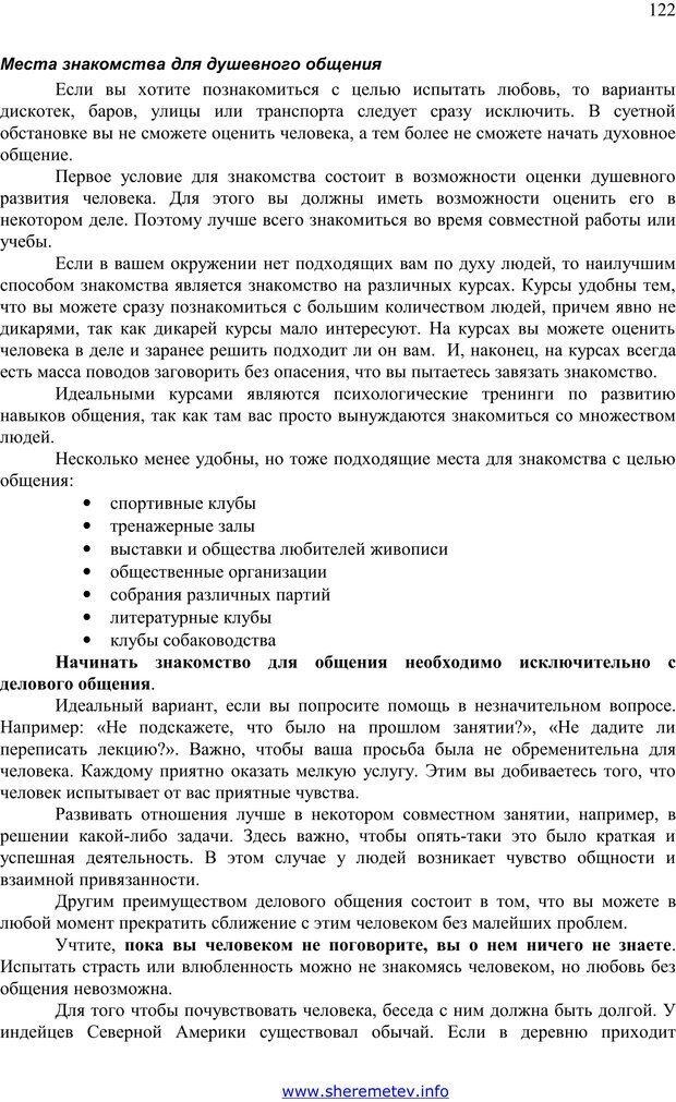 PDF. 100 секретов счастливой любви. Шереметьев К. П. Страница 121. Читать онлайн