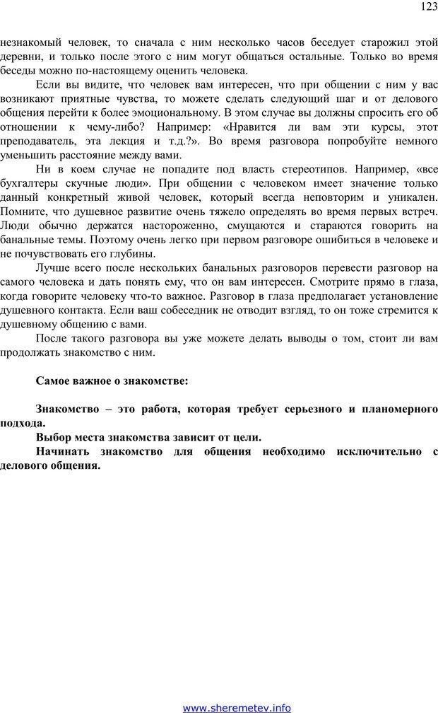 PDF. 100 секретов счастливой любви. Шереметьев К. П. Страница 122. Читать онлайн