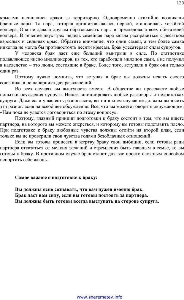 PDF. 100 секретов счастливой любви. Шереметьев К. П. Страница 124. Читать онлайн