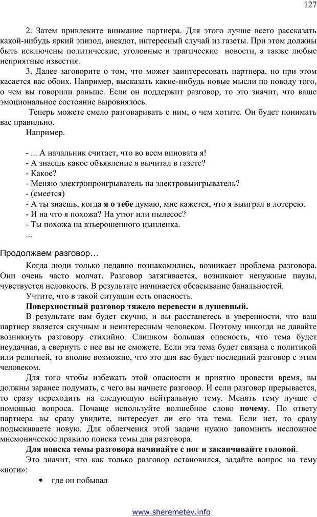 PDF. 100 секретов счастливой любви. Шереметьев К. П. Страница 126. Читать онлайн