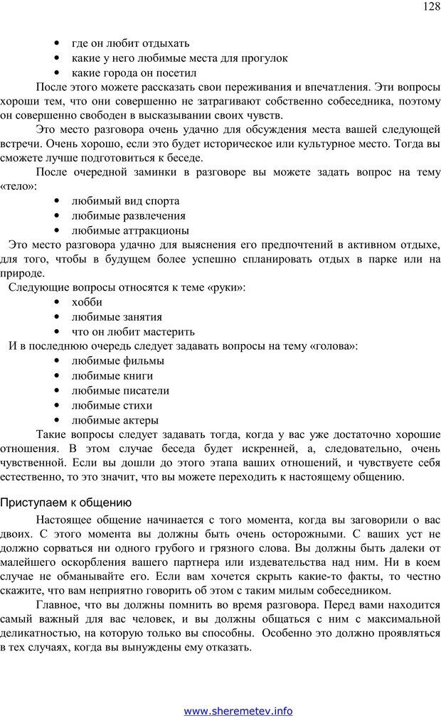 PDF. 100 секретов счастливой любви. Шереметьев К. П. Страница 127. Читать онлайн