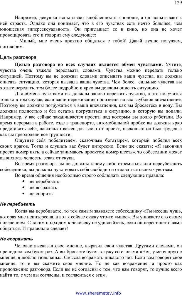 PDF. 100 секретов счастливой любви. Шереметьев К. П. Страница 128. Читать онлайн