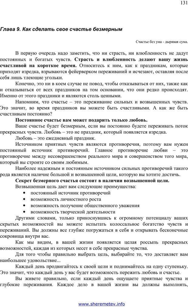 PDF. 100 секретов счастливой любви. Шереметьев К. П. Страница 130. Читать онлайн