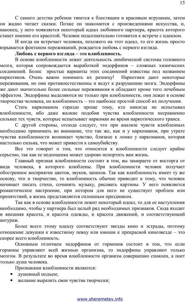PDF. 100 секретов счастливой любви. Шереметьев К. П. Страница 14. Читать онлайн