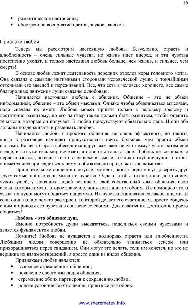 PDF. 100 секретов счастливой любви. Шереметьев К. П. Страница 15. Читать онлайн