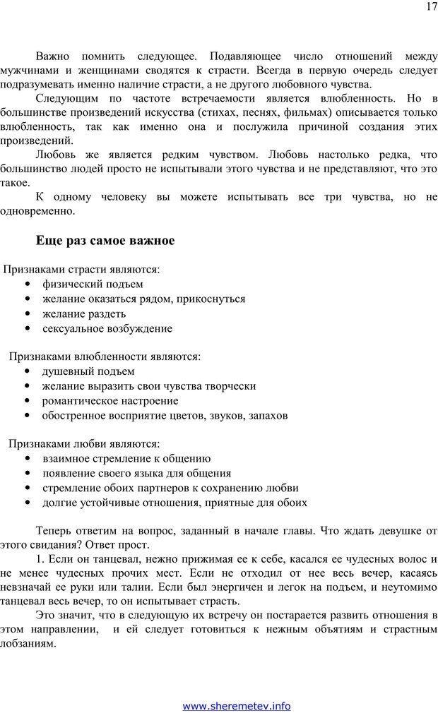 PDF. 100 секретов счастливой любви. Шереметьев К. П. Страница 16. Читать онлайн