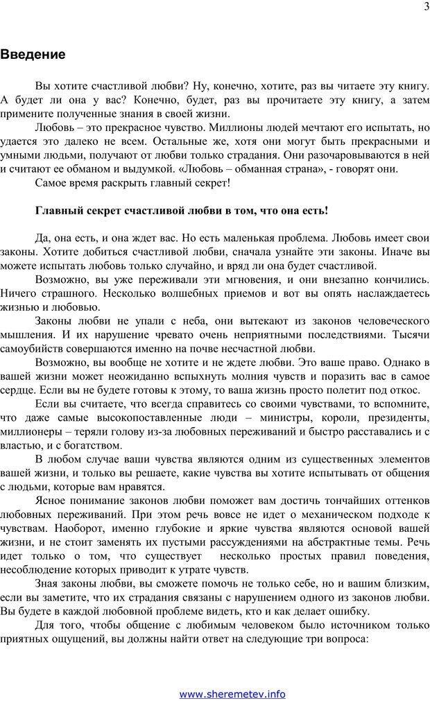 PDF. 100 секретов счастливой любви. Шереметьев К. П. Страница 2. Читать онлайн