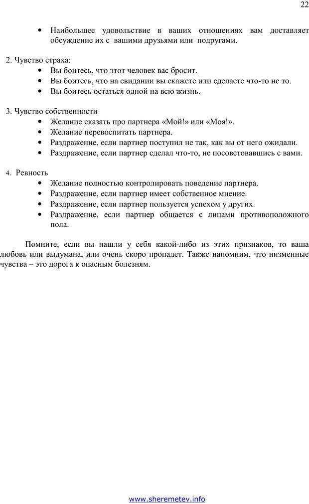 PDF. 100 секретов счастливой любви. Шереметьев К. П. Страница 21. Читать онлайн