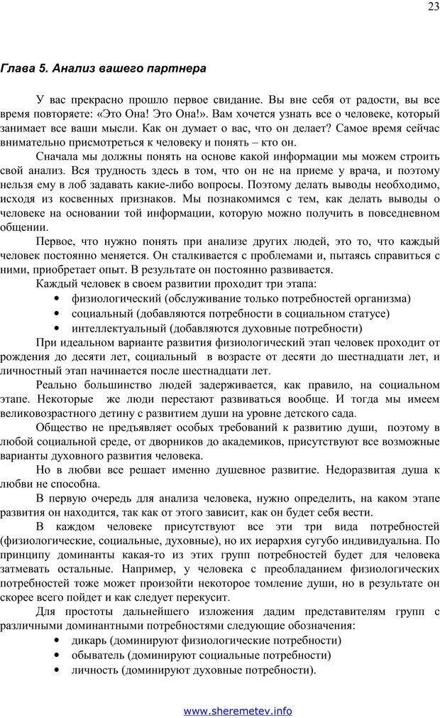 PDF. 100 секретов счастливой любви. Шереметьев К. П. Страница 22. Читать онлайн