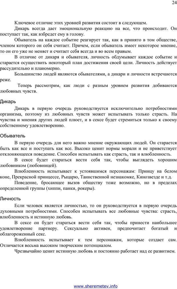PDF. 100 секретов счастливой любви. Шереметьев К. П. Страница 23. Читать онлайн