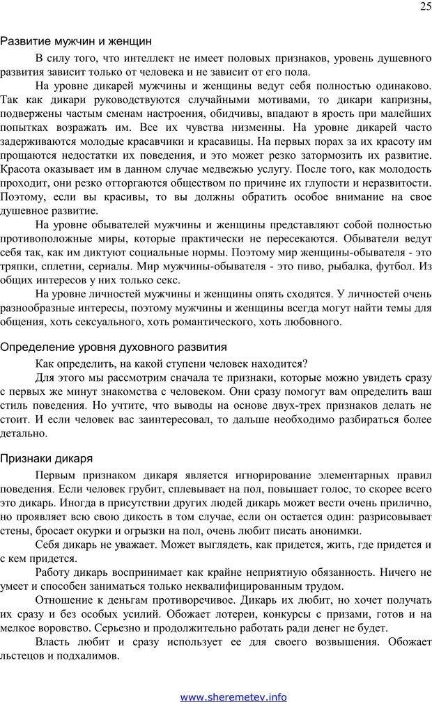 PDF. 100 секретов счастливой любви. Шереметьев К. П. Страница 24. Читать онлайн