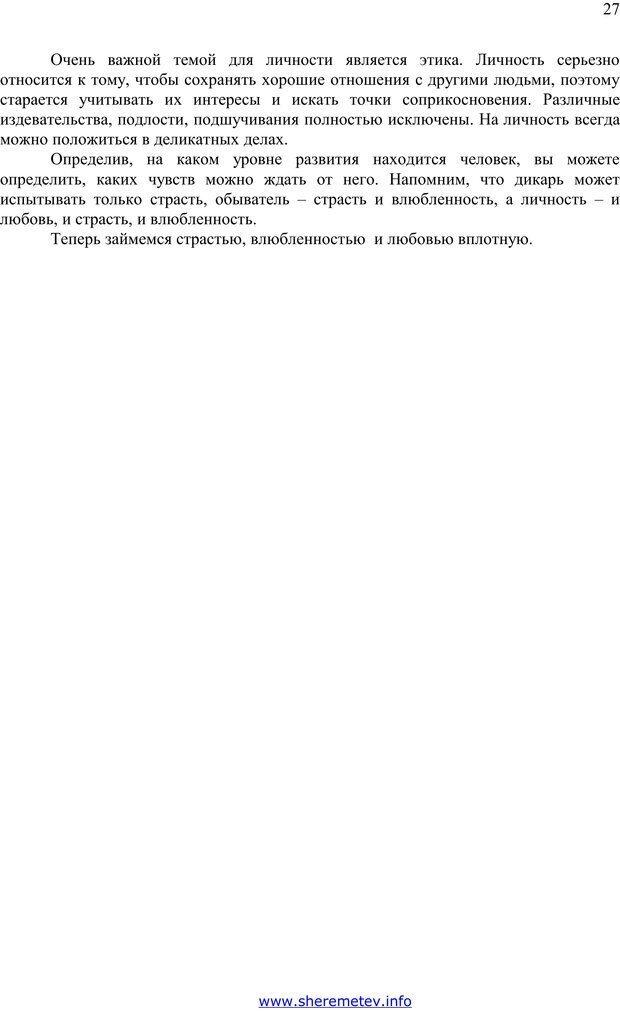 PDF. 100 секретов счастливой любви. Шереметьев К. П. Страница 26. Читать онлайн