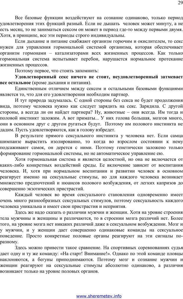 PDF. 100 секретов счастливой любви. Шереметьев К. П. Страница 28. Читать онлайн