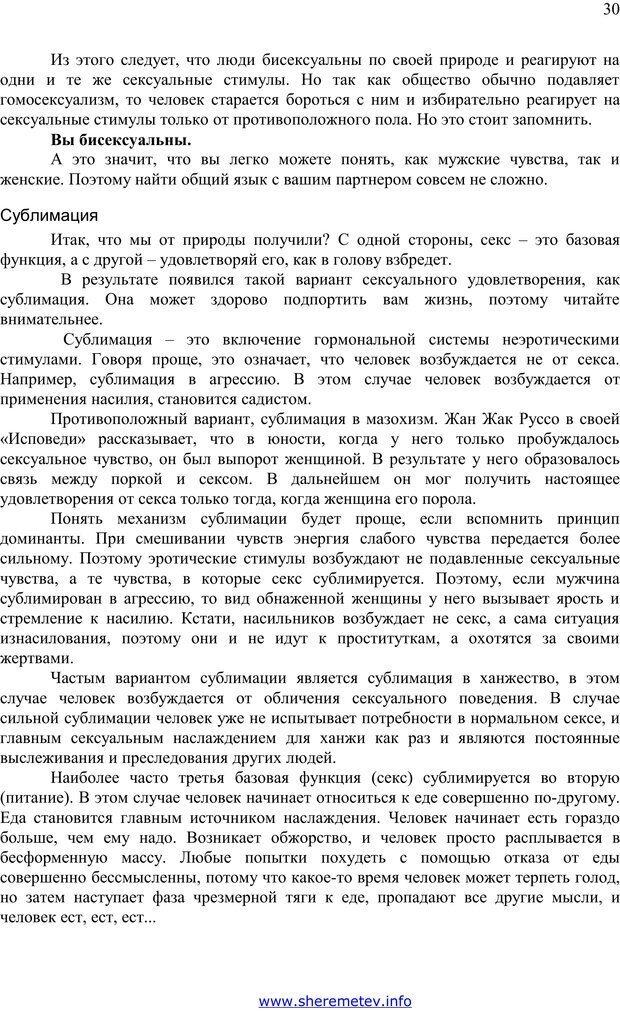 PDF. 100 секретов счастливой любви. Шереметьев К. П. Страница 29. Читать онлайн