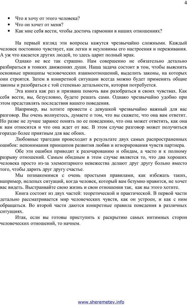 PDF. 100 секретов счастливой любви. Шереметьев К. П. Страница 3. Читать онлайн