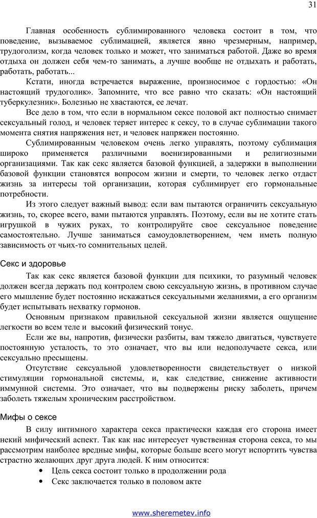 PDF. 100 секретов счастливой любви. Шереметьев К. П. Страница 30. Читать онлайн
