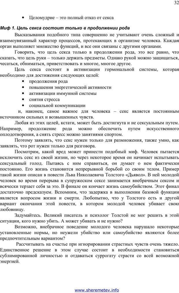 PDF. 100 секретов счастливой любви. Шереметьев К. П. Страница 31. Читать онлайн