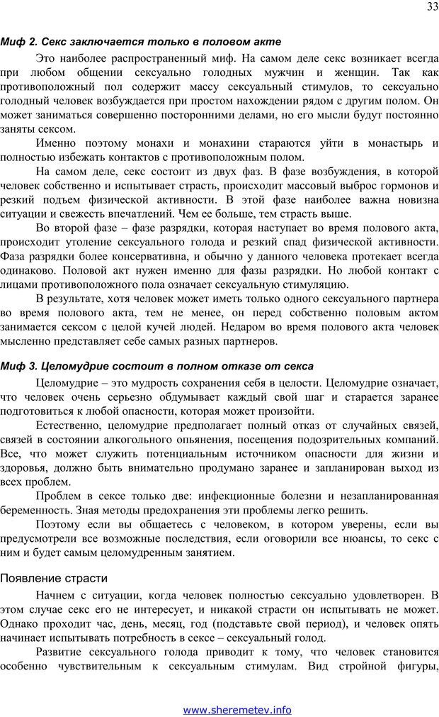 PDF. 100 секретов счастливой любви. Шереметьев К. П. Страница 32. Читать онлайн