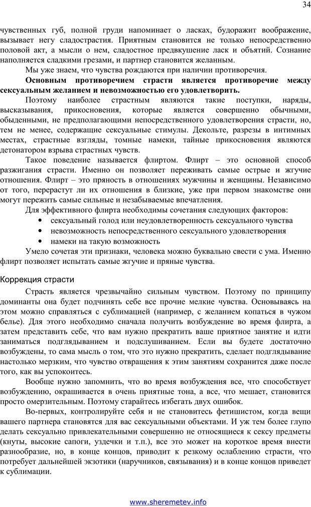 PDF. 100 секретов счастливой любви. Шереметьев К. П. Страница 33. Читать онлайн