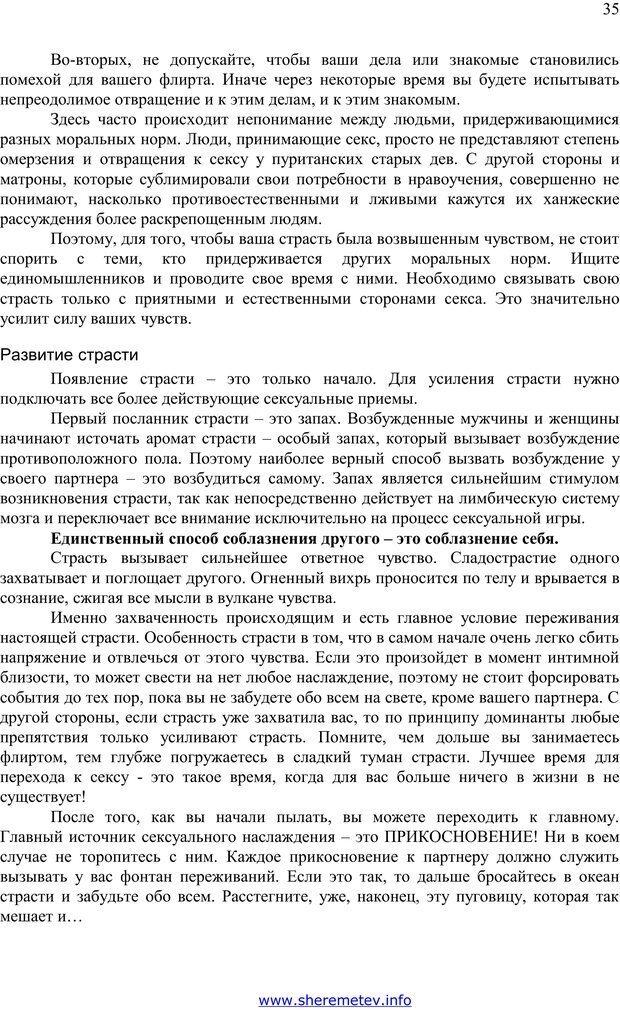 PDF. 100 секретов счастливой любви. Шереметьев К. П. Страница 34. Читать онлайн