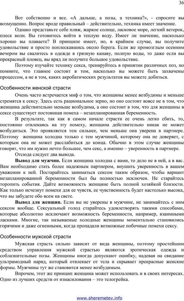 PDF. 100 секретов счастливой любви. Шереметьев К. П. Страница 35. Читать онлайн