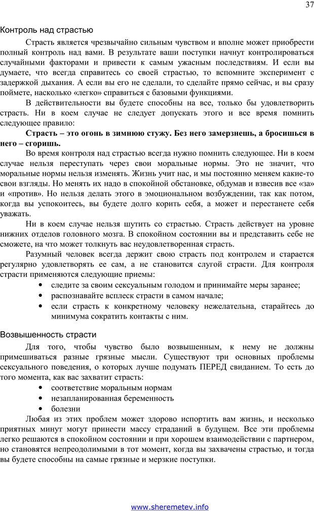 PDF. 100 секретов счастливой любви. Шереметьев К. П. Страница 36. Читать онлайн