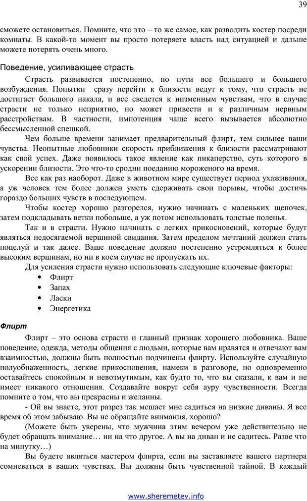 PDF. 100 секретов счастливой любви. Шереметьев К. П. Страница 38. Читать онлайн