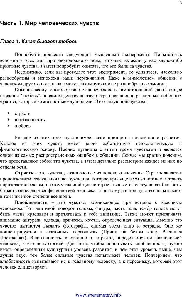 PDF. 100 секретов счастливой любви. Шереметьев К. П. Страница 4. Читать онлайн