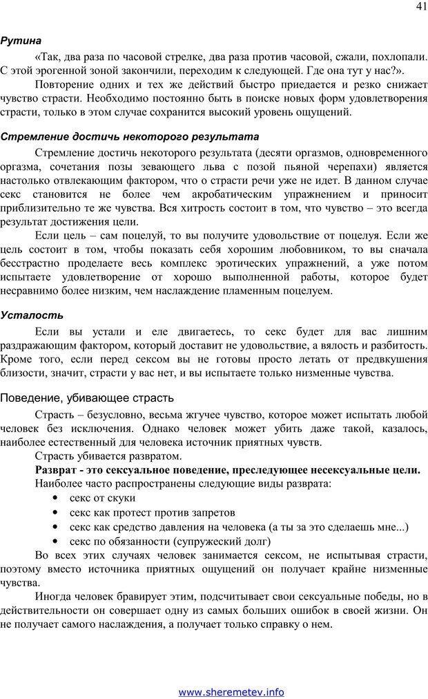 PDF. 100 секретов счастливой любви. Шереметьев К. П. Страница 40. Читать онлайн