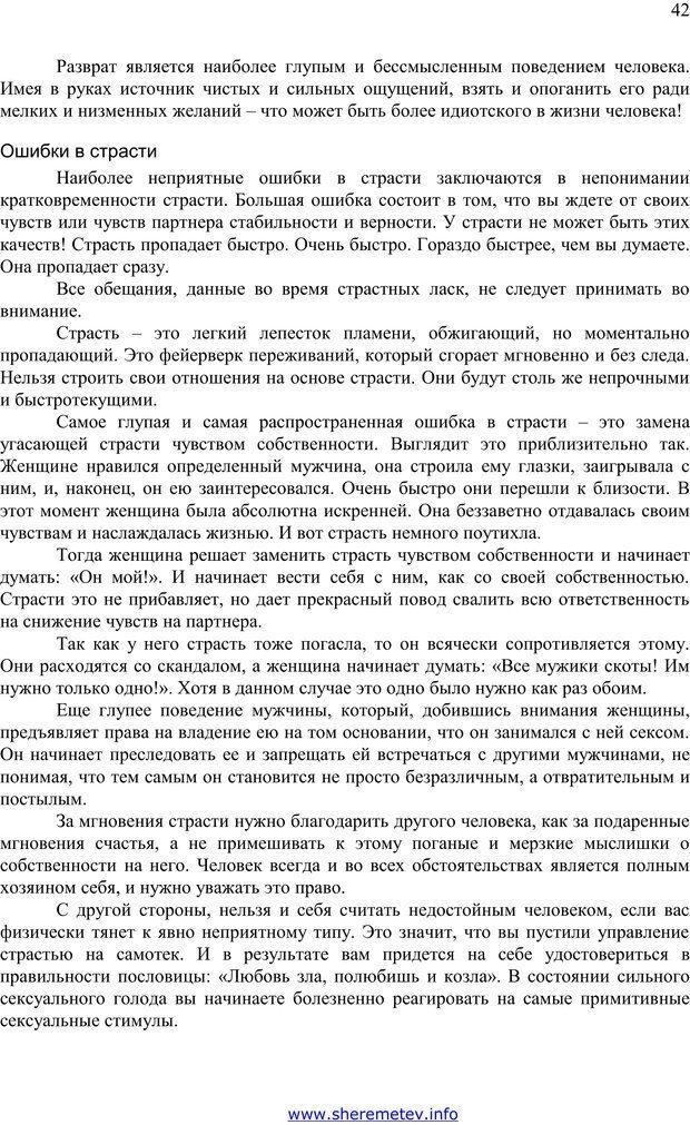 PDF. 100 секретов счастливой любви. Шереметьев К. П. Страница 41. Читать онлайн