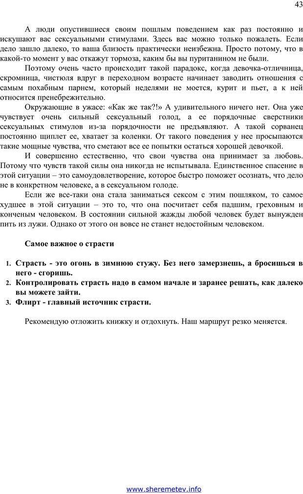 PDF. 100 секретов счастливой любви. Шереметьев К. П. Страница 42. Читать онлайн