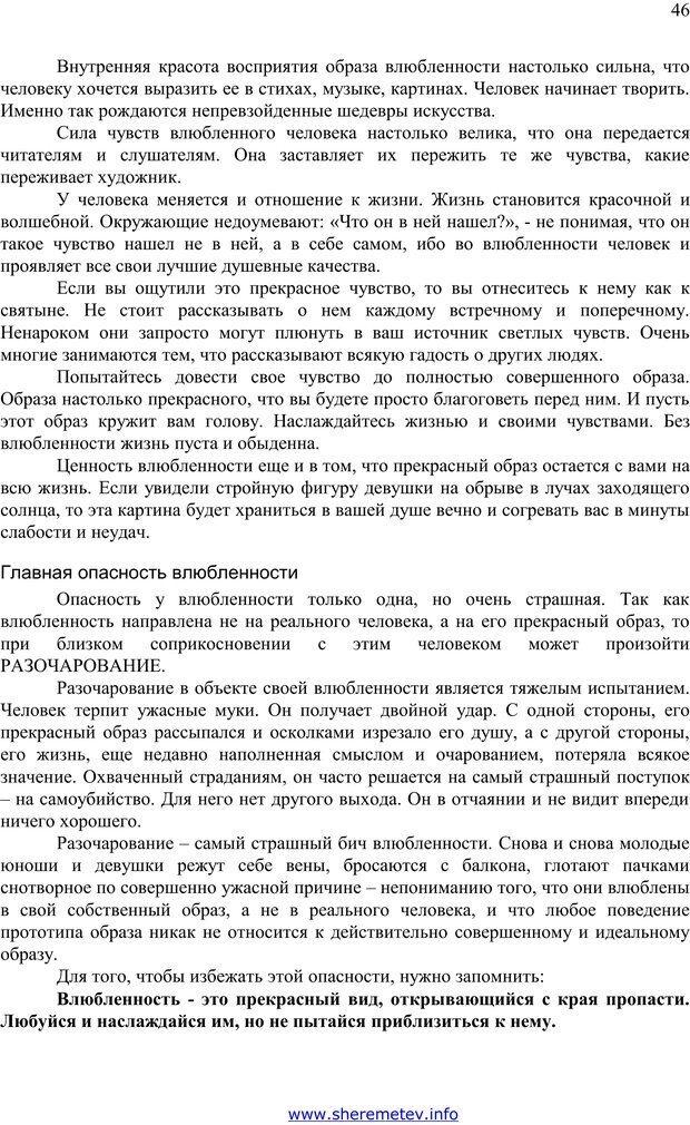PDF. 100 секретов счастливой любви. Шереметьев К. П. Страница 45. Читать онлайн