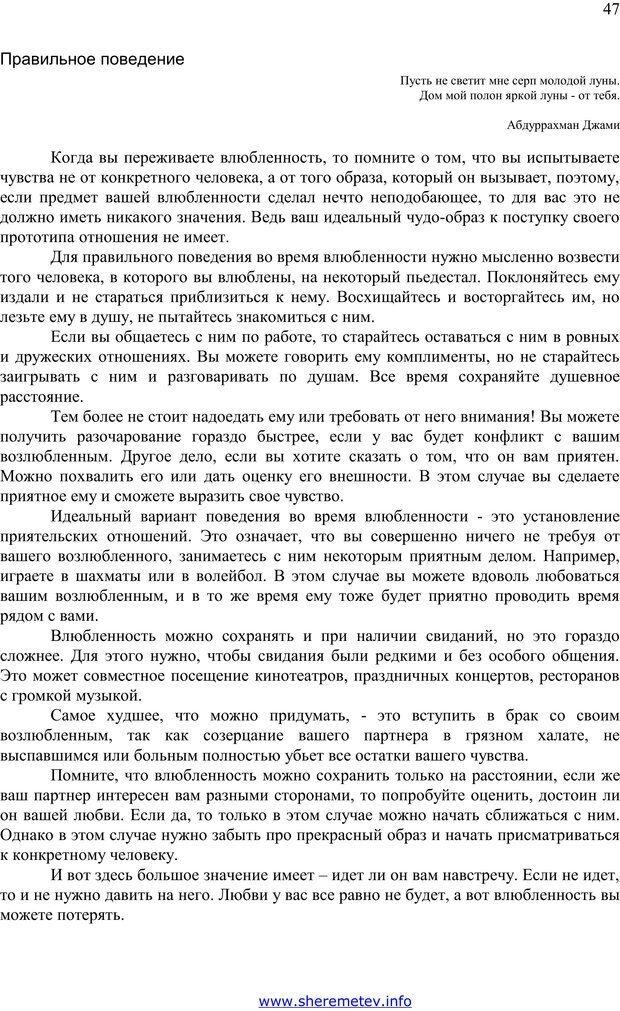 PDF. 100 секретов счастливой любви. Шереметьев К. П. Страница 46. Читать онлайн