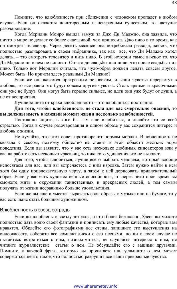PDF. 100 секретов счастливой любви. Шереметьев К. П. Страница 47. Читать онлайн