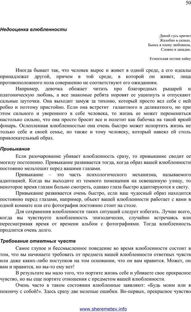 PDF. 100 секретов счастливой любви. Шереметьев К. П. Страница 49. Читать онлайн