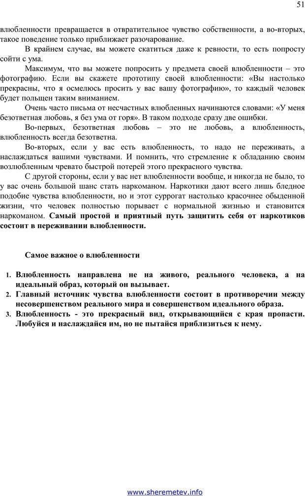 PDF. 100 секретов счастливой любви. Шереметьев К. П. Страница 50. Читать онлайн