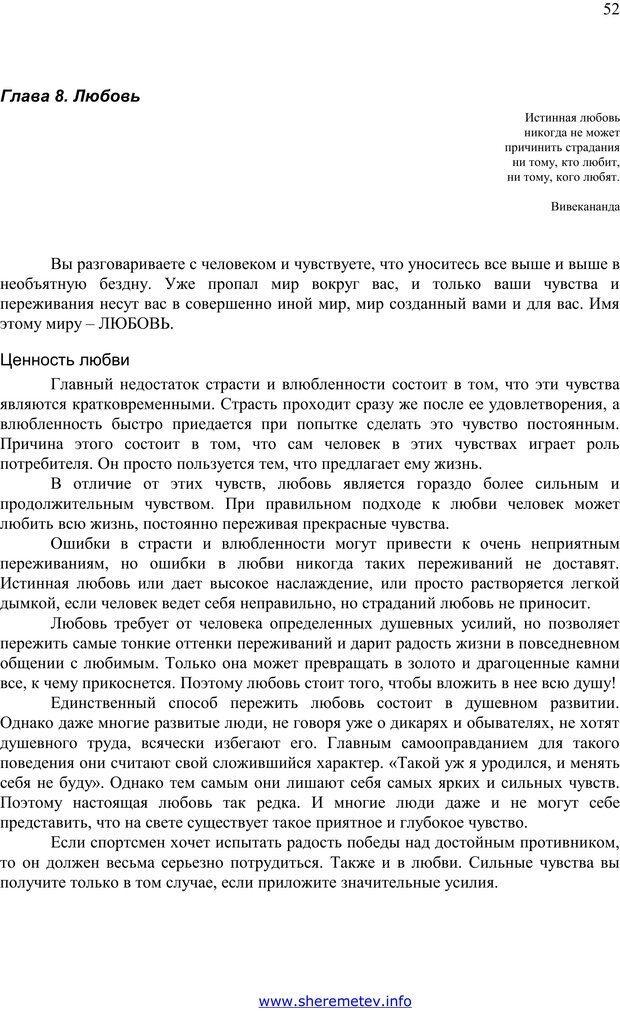 PDF. 100 секретов счастливой любви. Шереметьев К. П. Страница 51. Читать онлайн