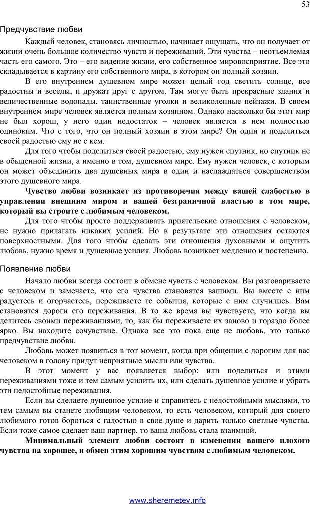 PDF. 100 секретов счастливой любви. Шереметьев К. П. Страница 52. Читать онлайн