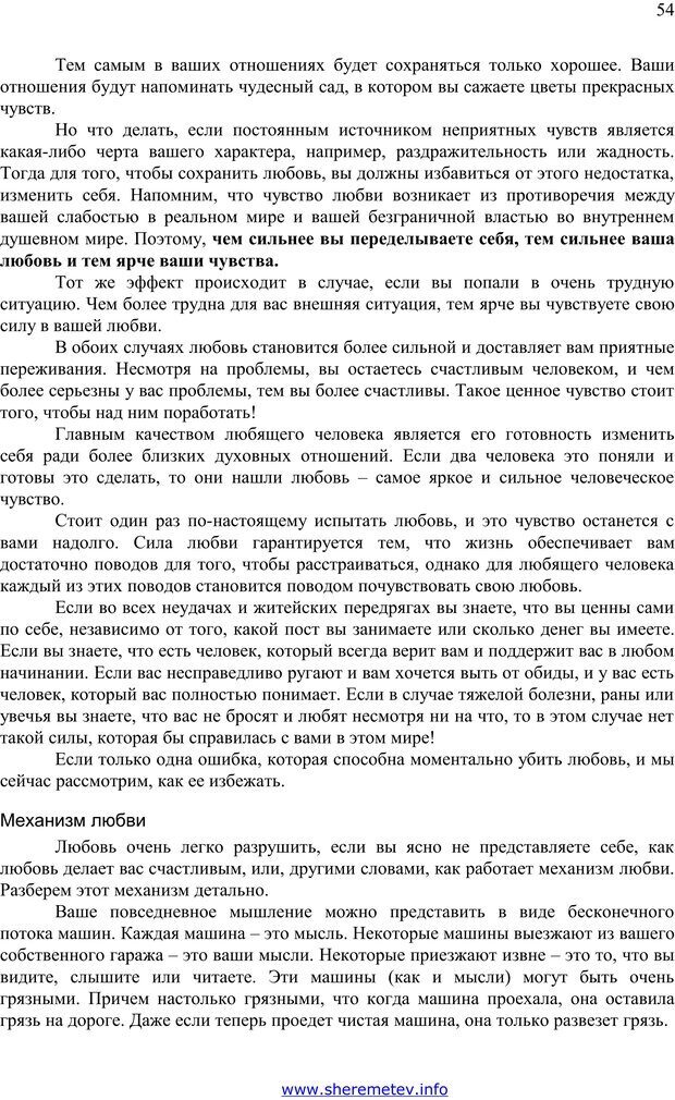 PDF. 100 секретов счастливой любви. Шереметьев К. П. Страница 53. Читать онлайн
