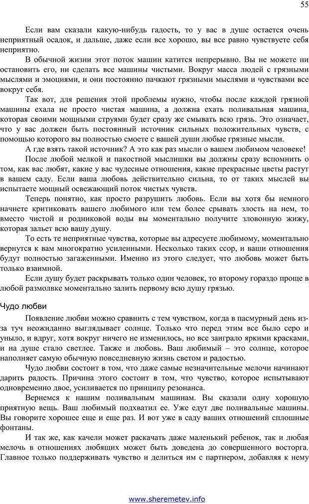 PDF. 100 секретов счастливой любви. Шереметьев К. П. Страница 54. Читать онлайн