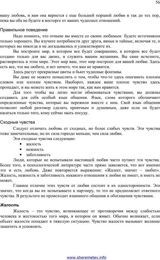 PDF. 100 секретов счастливой любви. Шереметьев К. П. Страница 55. Читать онлайн