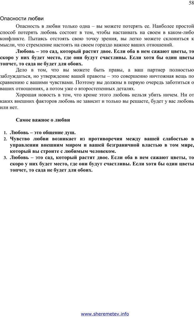 PDF. 100 секретов счастливой любви. Шереметьев К. П. Страница 57. Читать онлайн
