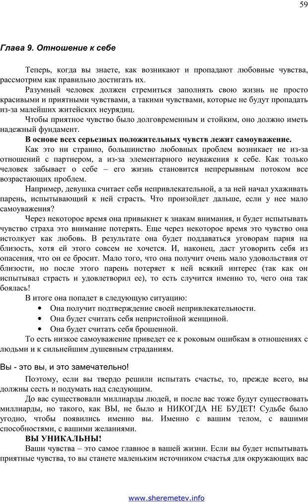 PDF. 100 секретов счастливой любви. Шереметьев К. П. Страница 58. Читать онлайн