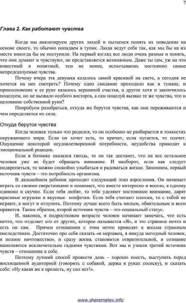 PDF. 100 секретов счастливой любви. Шереметьев К. П. Страница 6. Читать онлайн
