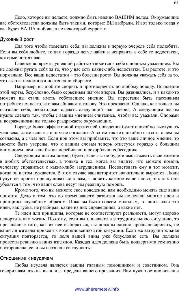 PDF. 100 секретов счастливой любви. Шереметьев К. П. Страница 60. Читать онлайн