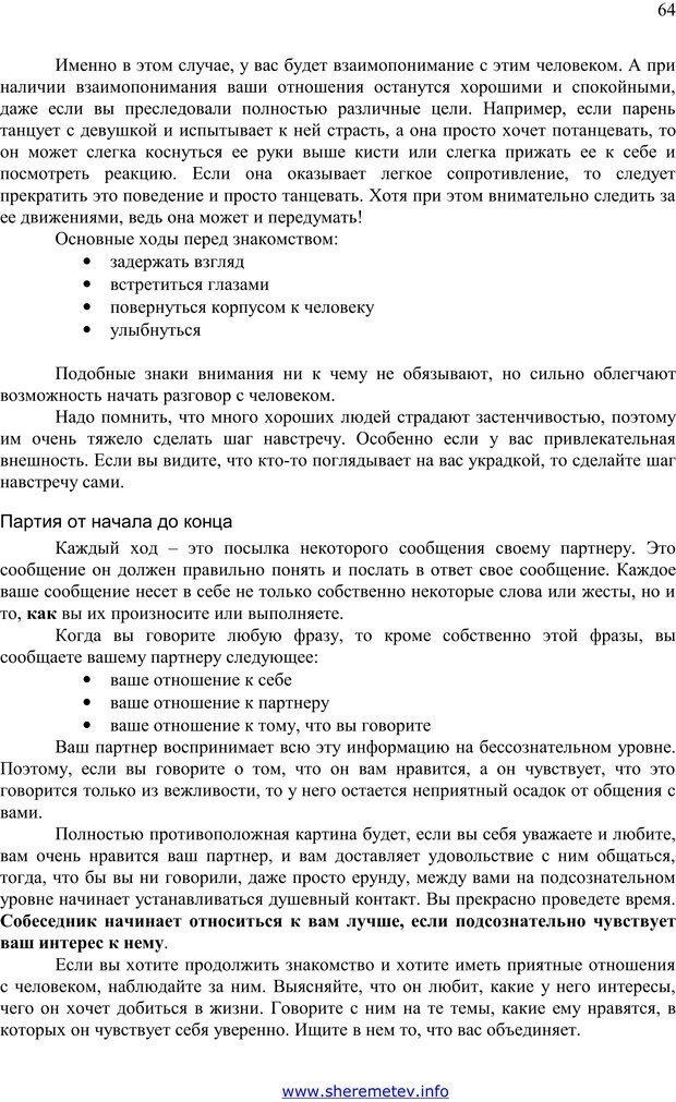 PDF. 100 секретов счастливой любви. Шереметьев К. П. Страница 63. Читать онлайн