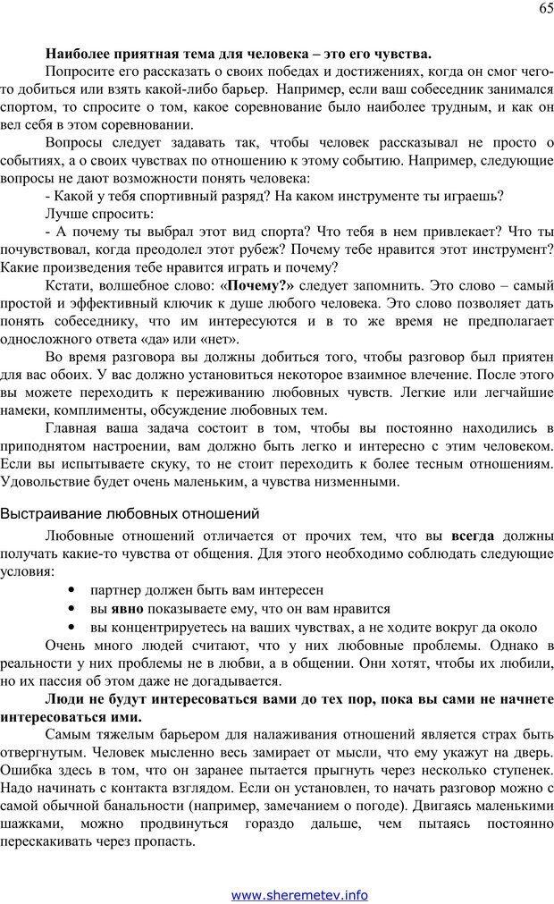PDF. 100 секретов счастливой любви. Шереметьев К. П. Страница 64. Читать онлайн